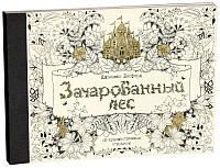 Зачарованный лес 20 художественных открыток Басфорд Джоанна Зачарований ліс