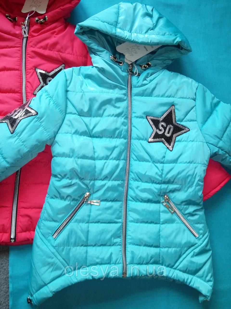 Детская демисезонная куртка на девочку Звезды Размеры 32- 38 Супер качество!