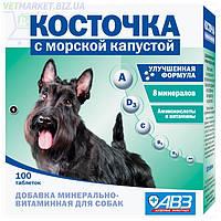 Косточка с морской капустой добавка минерально-витаминная для собак, 100 табл., АВЗ