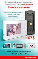 Комплект Qualvision видеодомофон + вызывная панель