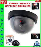Купольная камера - муляж с датчиком движения