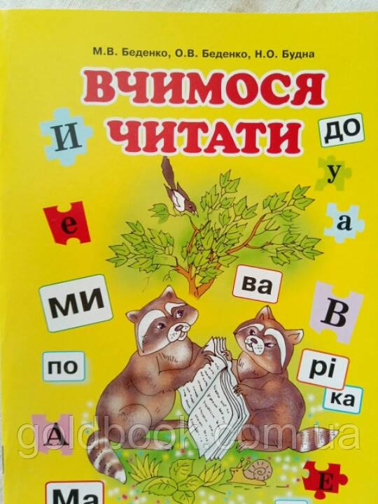 Вчимося читати. Беденко М.В., та інші.