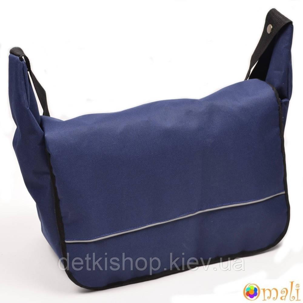 Сумка для коляски универсальная (Omali тёмно-синяя)