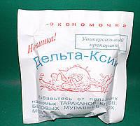 Дельта Ксин, универсальный препарат от тараканов блох мух моли, оригинал, 40г