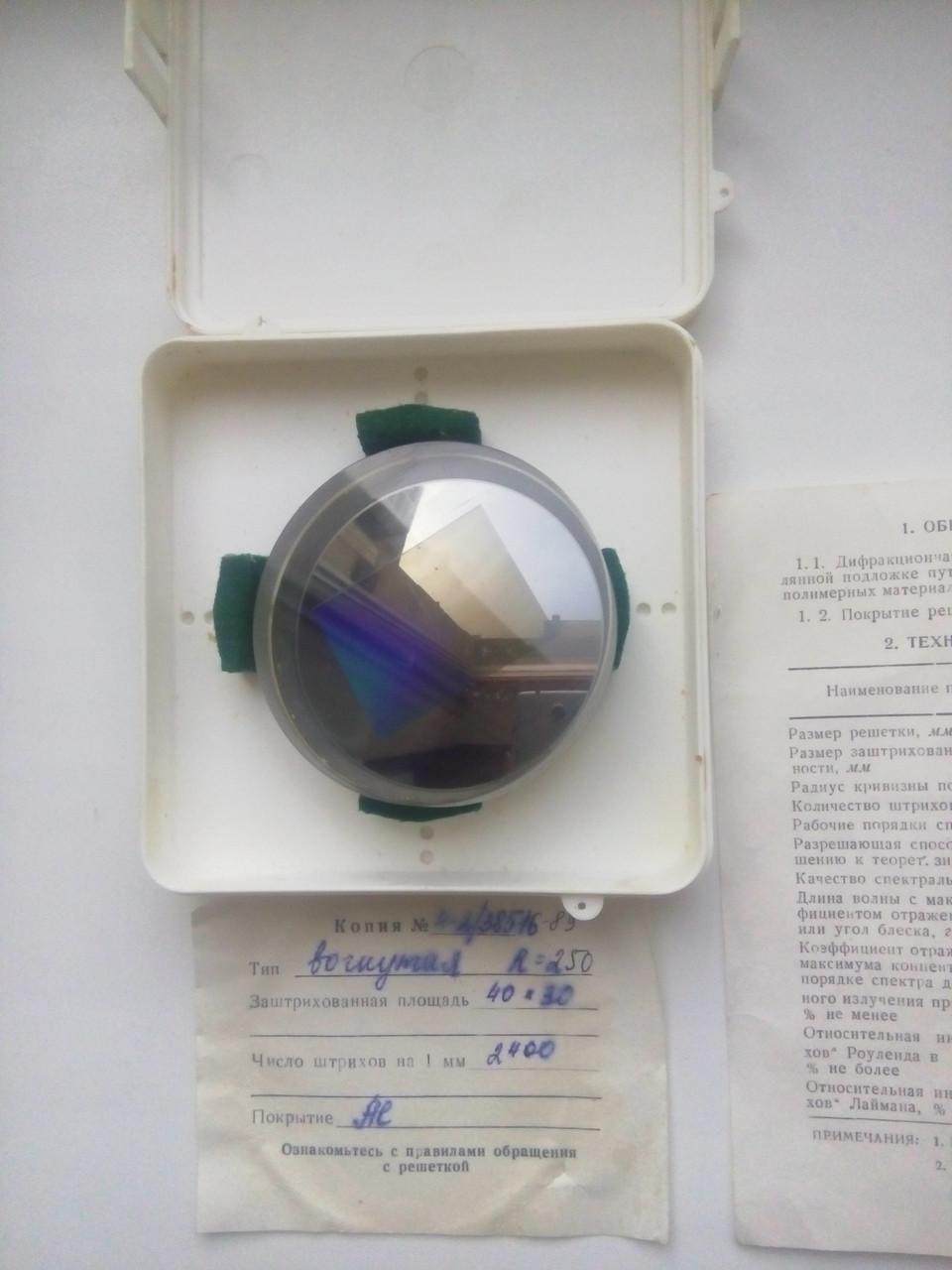 Дифракционная решётка(вогнутая)