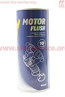 Промывка двигателя 10 минут  0,443 л   Motor Flush