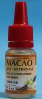 Масло для кутикулы питание восстановление ВАНИЛЬ 12 мл