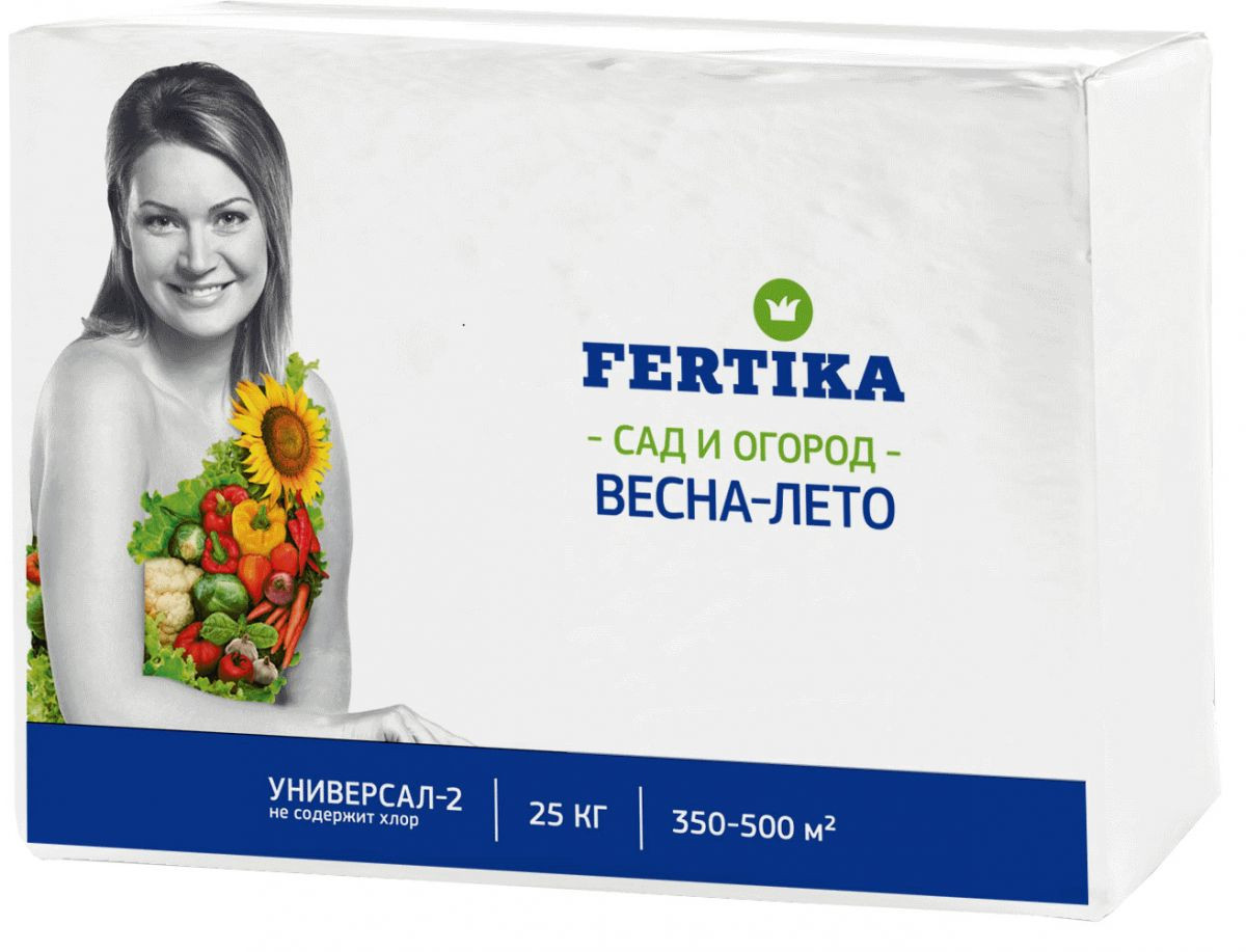 Удобрение Фертика Универсал-2 (Fertica) 25 кг Россия