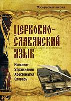 Церковно-славянский язык. Конспект, упражнения, хрестоматия, словарь
