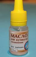 Масло для кутикулы( без запаха)