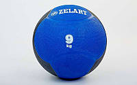 Мяч медицинский (медбол) от 1 до 10кг (верх-резина, наполнитель-песок, цвета в ассорт.) 9