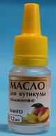 Масло для кутикулы увлажнение МАНГО 12 мл  Белое масло