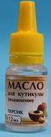 Масло для кутикулы увлажнение ПЕРСИК 12 мл  Белое масло