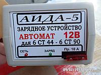 Зарядное устройство для авто аккумуляторов «АИДА-5» 12В, АКБ 32-90А/час