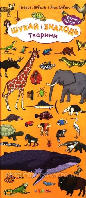Шукай і знаходь. Тварини