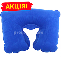 Надувная подушка для путешествий, цвет синий, размер L (25см х 36см) для женщин