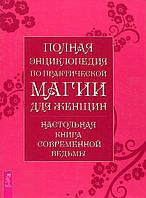 Полная энциклопедия практической магии для женщин. Настольная книга современной ведьмы