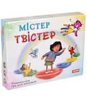 Мистер Твистер (Mister Twister)