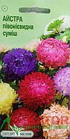 """Семена цветов Астра Пионовидная смесь, однолетнее 0,2 г, """" Елітсортнасіння"""",  Украина"""