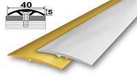 Алюмінієвий поріжок гладкий з прихованим кріпленням. Ширина 40 мм.