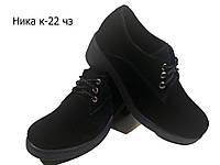 Туфли женские комфорт натуральная замша черные на шнуровке  (Ника)