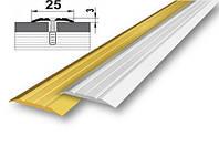Алюмінієвий поріжок рифлений. Ширина 25 мм