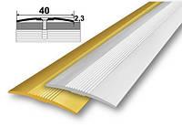 Алюмінієвий поріжок рифлений. Ширина 40 мм