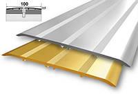 Алюмінієвий поріжок з дрібним рифленням Ширина 100 мм