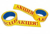 """Скотч с логотипом """"АКЦИЯ"""" 48мм х 66м"""