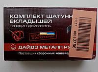 Вкладыши шатунные 0,25 ВОЛГА,ГАЗЕЛЬ (ЗМЗ 406) (покупн. ЗМЗ)406.1000104-20