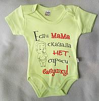 Боди-футболка для новорожденных 62-86 , «Спроси бабушку!», с коротким рукавом, для мальчиков, Турция, оптом