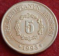 Монета Туркменистана. 5 тенге 1993 год