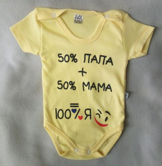 Боди-футболка для новорожденных 62-86 , «50+50=100», с коротким рукавом, Турция, оптом