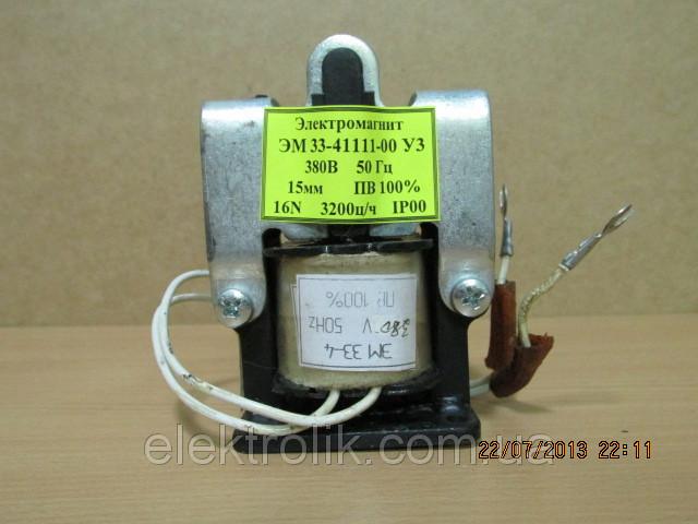 Електромагніт ЕМ 33-41311 220В