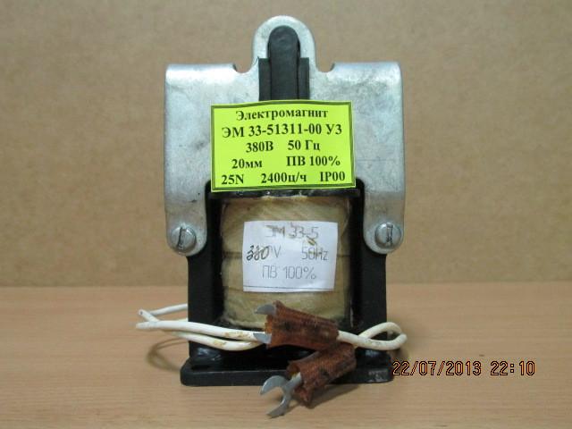 Электромагнит ЭМ 33-51161 110В