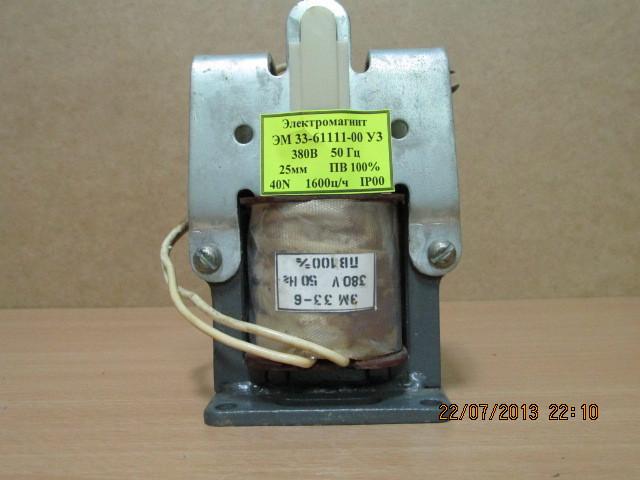 Электромагнит ЭМ 33-61361 110В