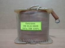 Катушка ЭМ 33-8 220В 100%