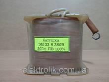 Катушка ЭМ 33-8 110В 15%
