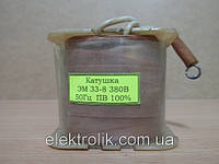 Катушка ЭМ 33-8 380В 100%