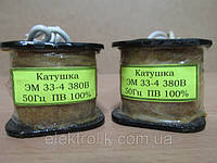 Катушка ЭМ 33-4 380В 100%