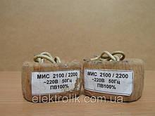 Катушка МИС 2100 220В б/к