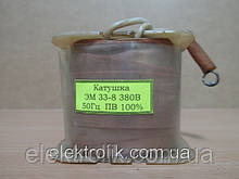 Катушка ЭМ 33-8 220В 15%