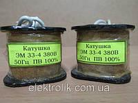 Катушка ЭМ 33-4 110В ПВ100%, фото 1