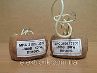 Катушка МИС 3100 220В б/к