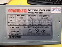 Блок питания POWER MEAL ATX-350A 350W 80FAN