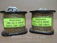 Катушка ЭМ 33-4 380В 15%