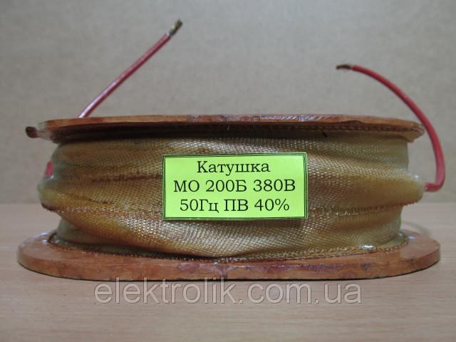 Катушка МО 200 380В 40% (медная)