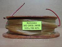 Катушка МО 200 380В 40%