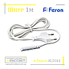 Сетевой шнур Feron LD5042 для AL5041 (5042) (1.2 метра)