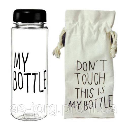 "Бутылка для напитков MY BOTTLE + чехол - Интернет-магазин ""AS-torg"" в Днепре"